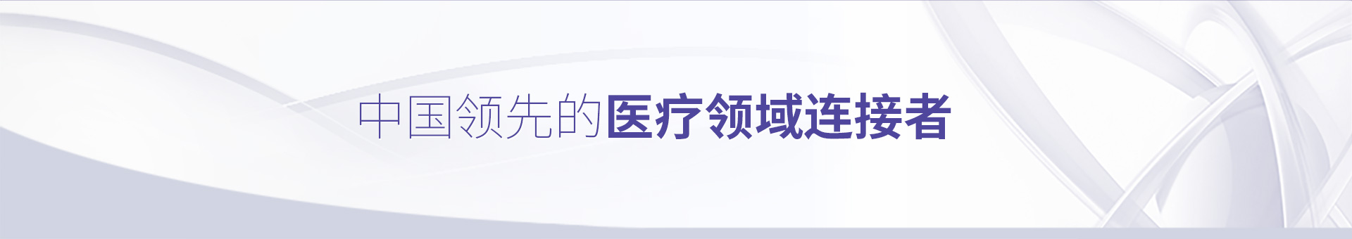 伟德体育 - 中国医疗领域的连接者